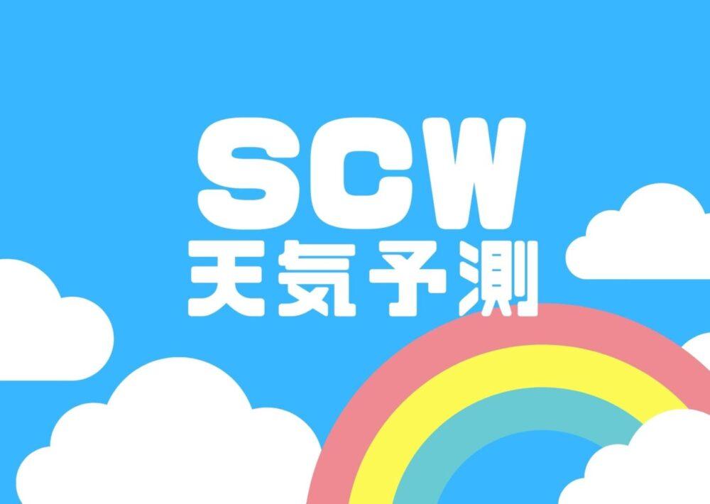 scw天気予報の画像