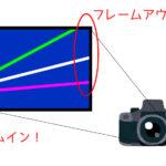 カメラのシャッタータイミング