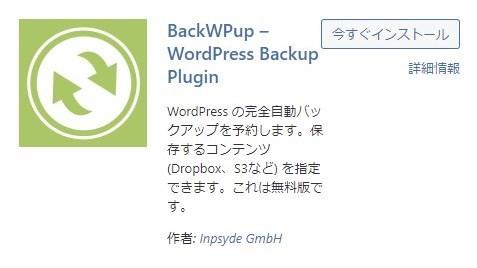 BackWPUpの画像