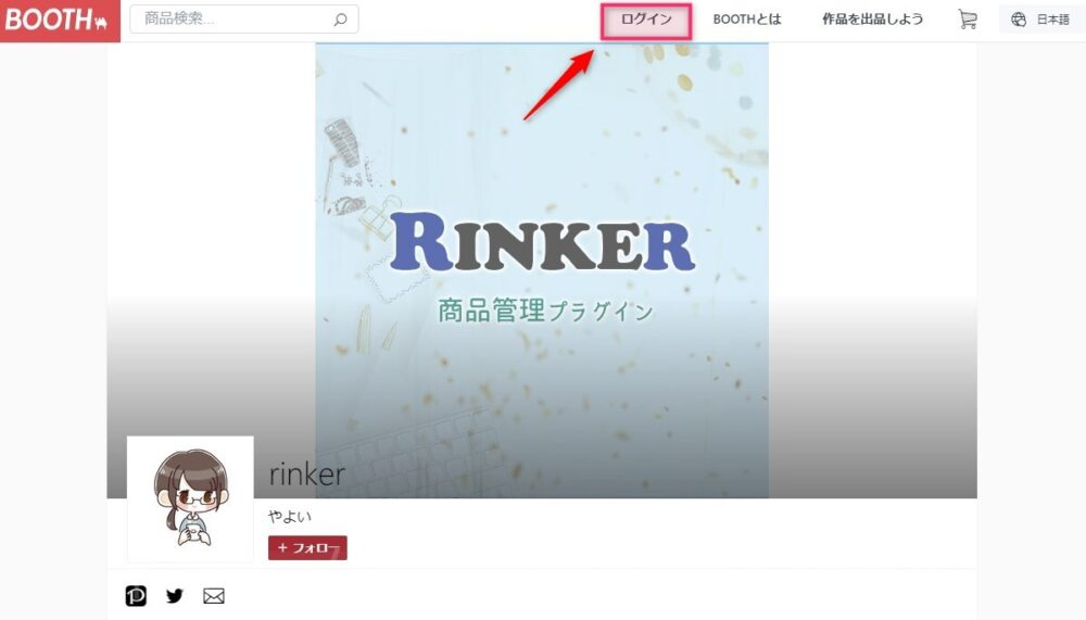 Rinkerの画像