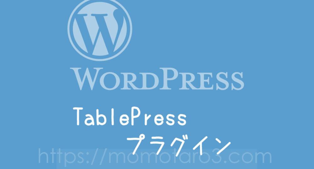 TablePressの画像