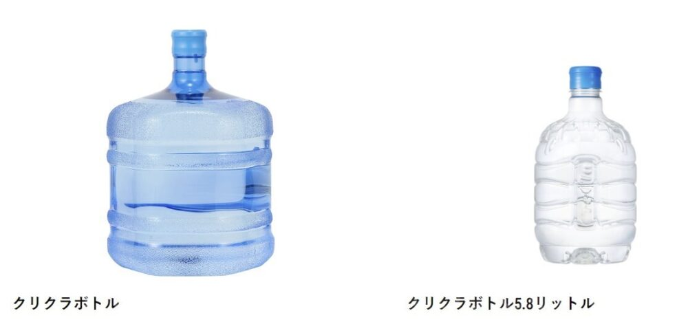 クリクラのボトル