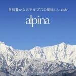 アルピナの画像